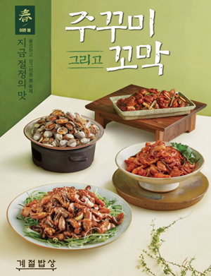 계절밥상이 봄맞이 신메뉴를 출시했다. (사진 = CJ푸드빌)