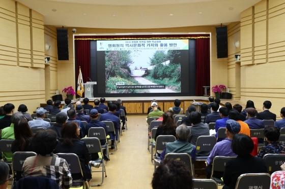 영회원 복원 학술대회 모습. (사진 = 광명시)