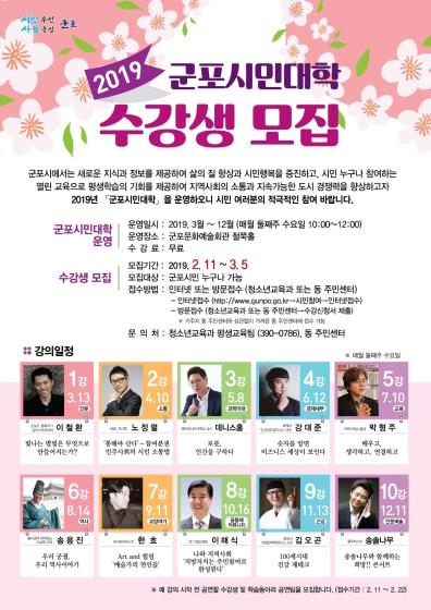 군포시가 개설한 2019 군포시민대학 홍보 포스터. (사진 = 군포시)