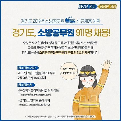 2019년 경기도 소방공무원 신규채용 포스터. (사진 = 광명소방서)