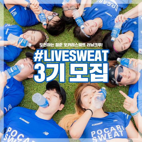 러닝크루 #LIVESWEAT 3기 모집 (사진 = 동아오츠카 제공)