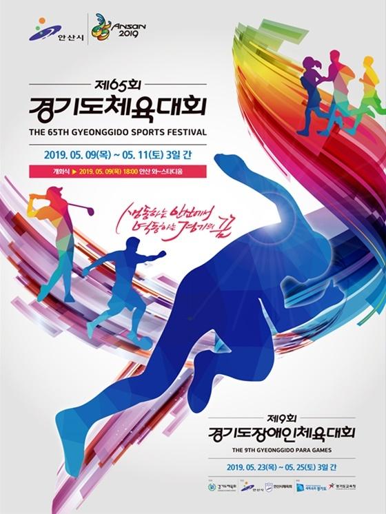 제65회 경기도체육대회 포스터. (사진 = 안산시)