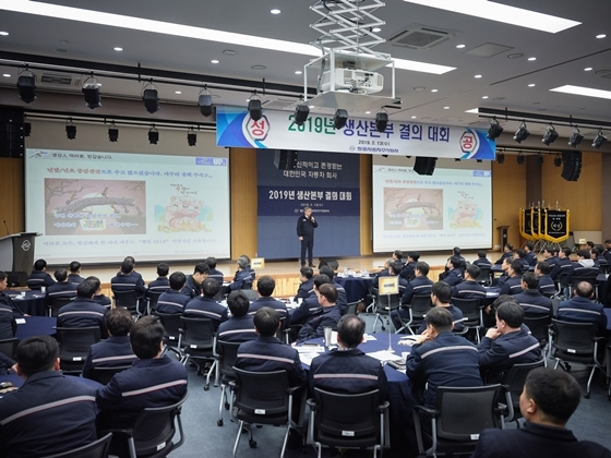 2019년 생산본부 목표달성 결의대회 전경 (사진 = 쌍용차)