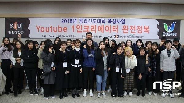 경일대 창업지원단 주최로 열렸던 1인 크리에이터 양성 캠프의 교육장면과 수료식 장면.