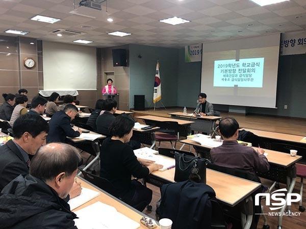 2019학년도학교급식기본방향제시 (사진 = 경북도)