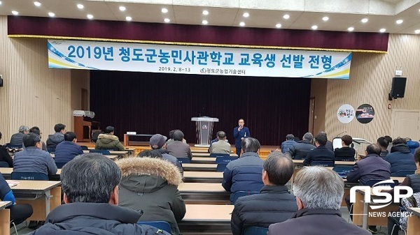 청도군이 지난 8일에서 13일까지 4회에 걸쳐 응시자 248명을 대상으로 면접, 학습능력평가, 서류 전형을 실시했다. (사진 = 청도군)