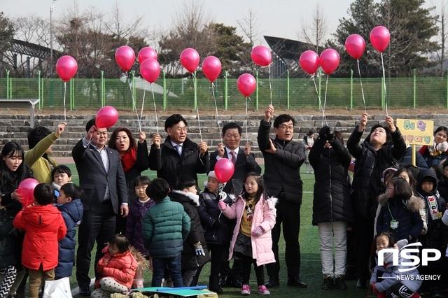 광명시 어린이집연합회 연날리기 행사가 진행 되고 있다. (사진 = 박승봉 기자)