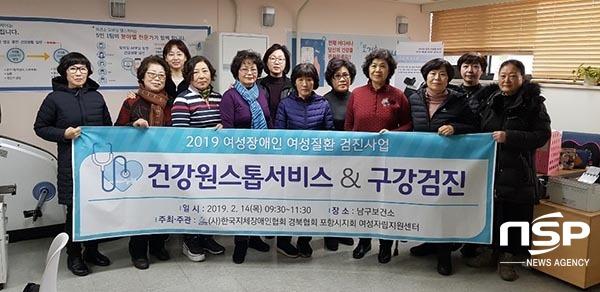 여성 원스톱 건강서비스 (사진 = 포항시지체장애인협회)