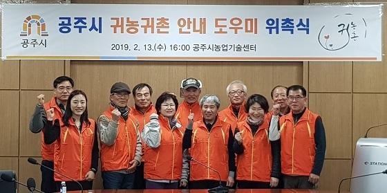 ▲공주시가 지난 13일 귀농귀촌 안내 도우미 위촉식을 개최했다. (사진 = 공주시)