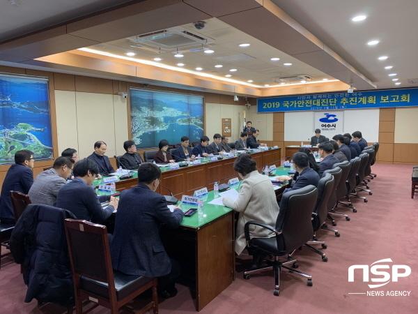12일 오후 3시 여수시청 상황실에서 시청 24개 소관부서가 참여한 가운데 국가안전대진단 추진 보고회가 열렸다. (사진 = 여수시)