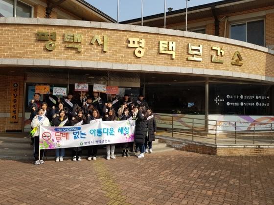 12일과 13일 이틀에 걸쳐 진행된 청소년 그린스쿨 & 금연서포터즈 양성 캠프에 참여한 총소년들이 프로그램을 마치고 기념촬영을 하고 있다. (사진 = 평택시)