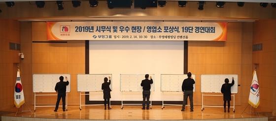 2019 시무식에서 19단 경연대회 문제를 풀고 있는 부영그룹 직원들. (사진 = 부영그룹)