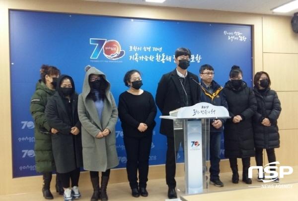 포항 청룡회관 직원들이 포항시청에서 기자회견을 열어 임금체불에 대한 내용을 밝히고 있다.