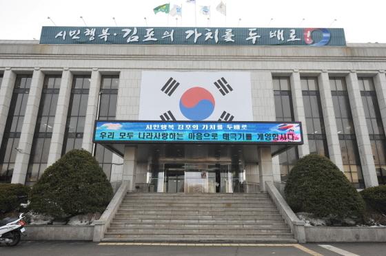 김포시청에 대형 태극기가 게양된 모습. (사진 = 김포시)