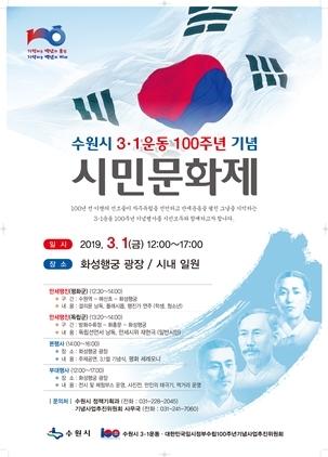 3.1운동 100주년 기념 시민문화제 포스터. (사진 = 수원시)