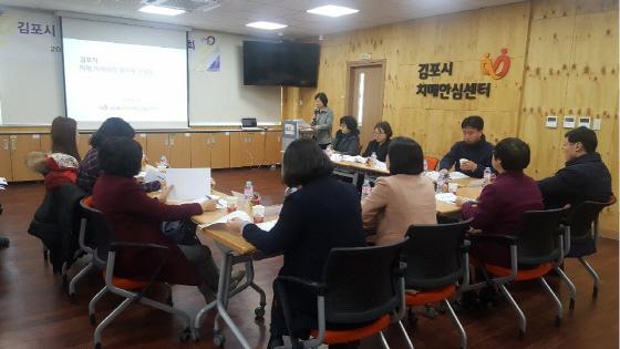 13일 치매안심센터에서 김포시 치매지역사회협의체 간담회가 진행되고 있다. (사진 = 김포시)