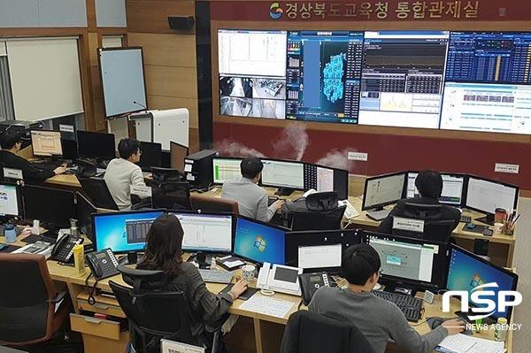 경북도교육청 통합관제센터전경 (사진 = 경북도)