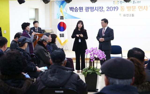 14일 박승원 광명시장이 수어통역사와 함께 2019 동 방문 인사 및 시민과의 대화를 진행하고 있다. (사진 = 광명시)