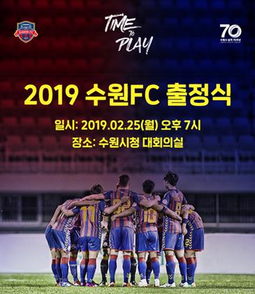 수원FC 2019시즌 출정식 포스터. (사진 = 수원FC)