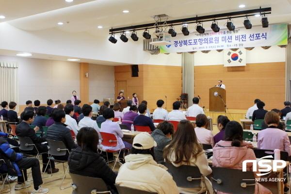 지난 13일 실시한 포항의료원 미션⦁비전 선포식 모습. (사진 = 포항의료원)