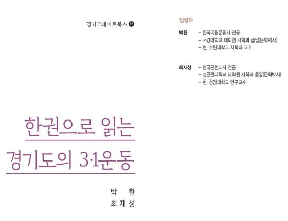 한권으로 읽는 경기도의 3.1운동 표지. (사진 = 경기문화재단)