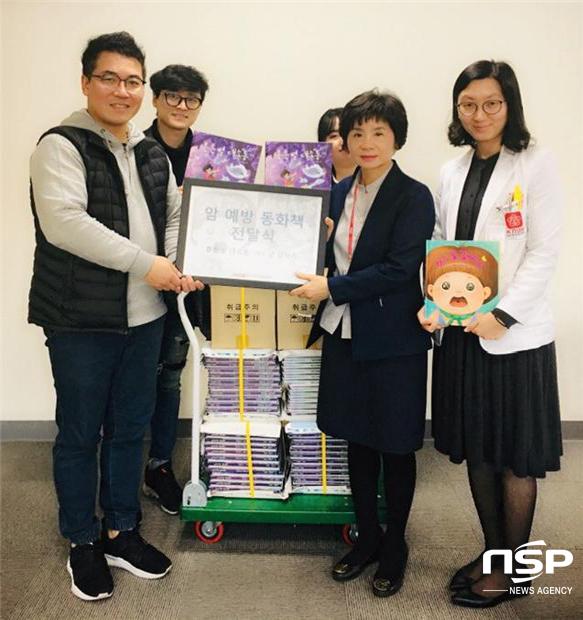 대구·경북지역암센터의 암 예방 그림 동화책 증정식 모습