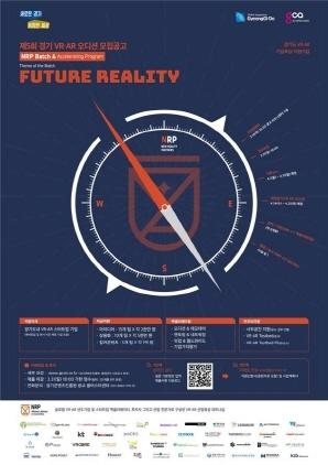VR/AR 오디션 포스터. (사진 = 경기도)