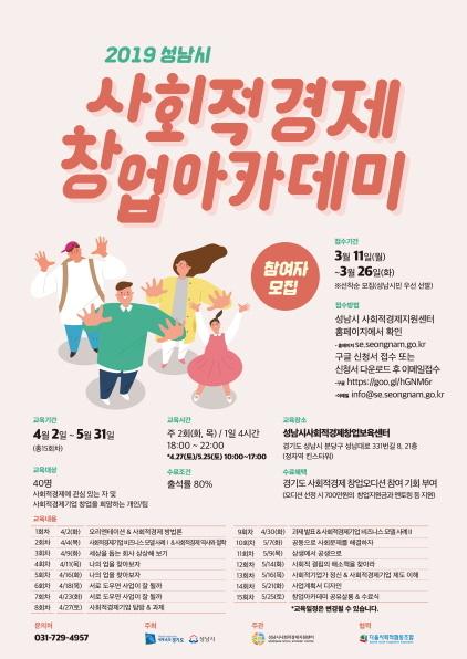 성남시의 사회적경제 아카데미 참여자 모집 안내 포스터. (사진 = 성남시)