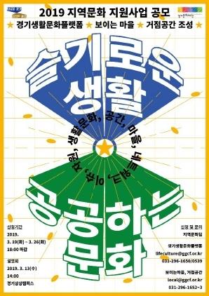 지역문화 통합 지원사업 포스터. (사진 = 경기문화재단)