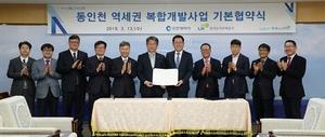 [NSP PHOTO]LH·인천시, 동인천 역세권 복합개발 사업 추진 추진…원도심 재생