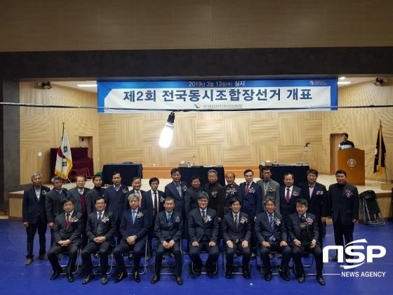 13일 안성 조합장선거 개표가 진행된 안성초등학교 실내체육관에서 당선인들과 안성시선관위원들이 기념촬영을 하고 있다. (사진 = 배민구 기자)
