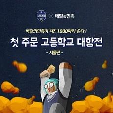 배달의 민족 행사 포스터. (사진 = 배달의민족 제공)