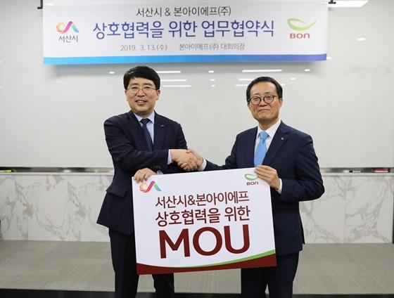본아이에프와 서산시가 업무협약을 맺었다. (사진 = 본아이에프 제공)