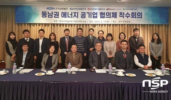 한국수력원자력이 14일 경주 현대호텔에서 동남권 에너지 공기업 협의체 착수회의를 개최하고 있다. (사진 = 한수원)