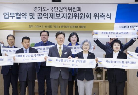 15일 오전 경기도청에서 공익제보 활성화 및 제보자 보호 강화를 위한 업무협약이 체결됐다. (사진 = 경기도)