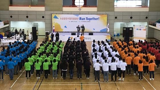 소상공인시장진흥공단의 임직원 단합대회. (사진 = 소상공인시장진흥공단 제공)