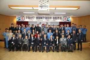 [NSP PHOTO]'포항산단 생태복원 협의회' 창립