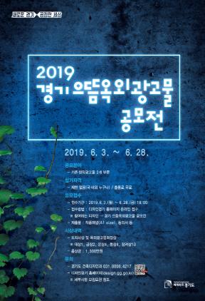 2019 경기 으뜨옥외광고물 공모전 포스터. (사진 = 경기도)