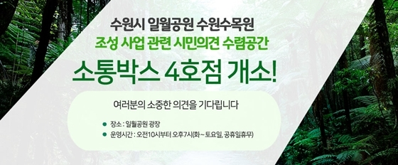 소통박스 4호점 홍보물. (사진 = 수원시지속가능도시재단)