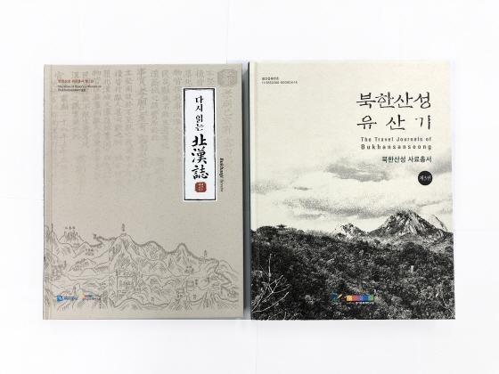 북한산성 사료총서 이미지. (사진 = 경기문화재단)