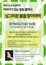 [포토]죽이야기, 봄맞이 '힐링클래식' 개최