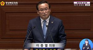[포토]경북도의회 이종열 의원, 지방도 918호선 국지도 승격 대응 촉구