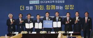 [포토]DGB대구은행, '신용·기술보증기금'과 기업 보증 위한 업무협약 체결