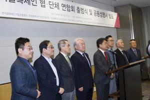 [포토]한국블록체인협단체 연합회 출범식 개최…암호화폐 가이드라인 마련 등 5가지 요구 사항 발표