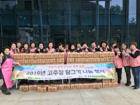 [포토]울릉군여성단체협의회, 고추장 담그기 나눔 행사