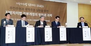 [포토]송한준 경기도의장, 지방자치법 전부개정 국회토론회 참석