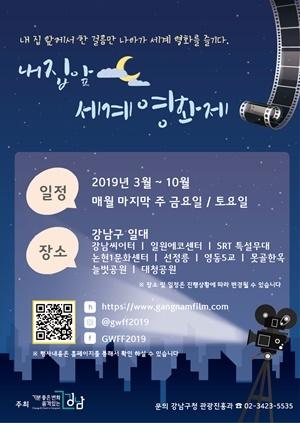 강남구의 세계영화제 포스터. (사진 = 강남구청)