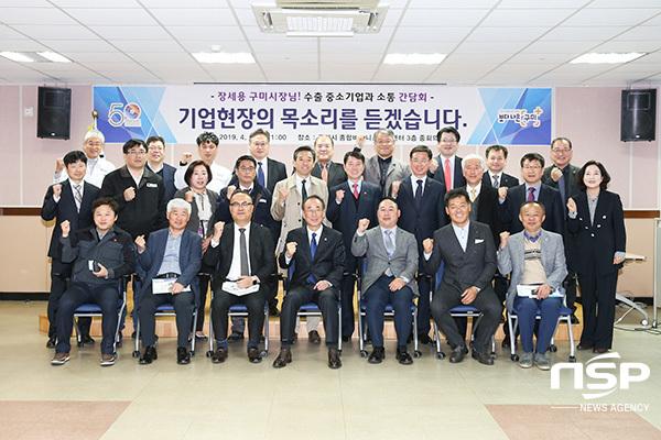 수출 중소기업 임직원 초청 기업현장 소통 간담회 개최 (사진 = 구미시)