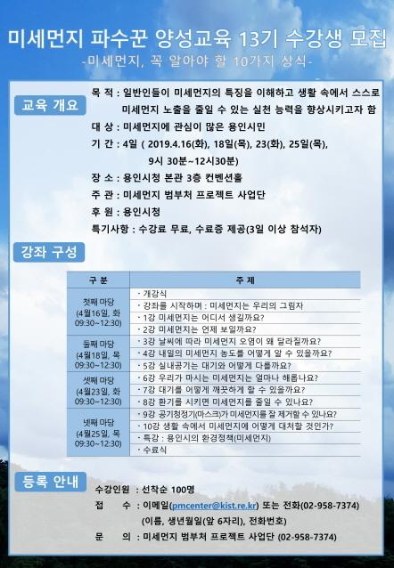 용인시의 미세먼지 파수꾼 양성교육 안내문. (사진 = 용인시)