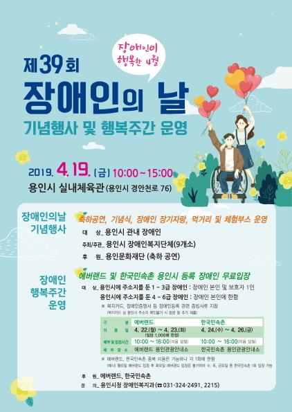 용인시 장애인의 날 및 행복주간 포스터. (사진 = 용인시)